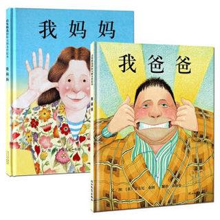 《我妈妈+我爸爸》(精装、套装共2册)