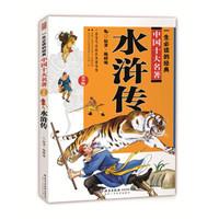 《一生必读的中国十大名著:水浒传》(青少年版)