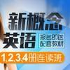 沪江网校 新概念英语1、2、3、4册连读【特惠班】