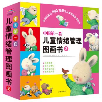 《中国第一套儿童情绪管理图画书2》(套装共4册)