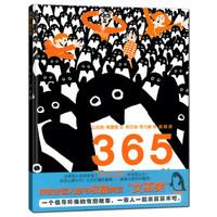 《365只企鹅》