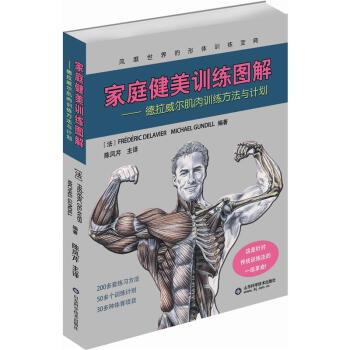 《家庭健美训练图解:德拉威尔肌肉训练方法与计划》