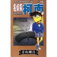 《名侦探柯南》(第75集)