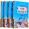 《中国成语故事》(彩图版、套装共4册)