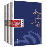 《胡兰成经典作品集》(套装共3册)