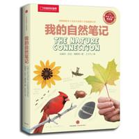 《中国国家地理:我的自然笔记》