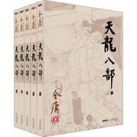 《金庸作品集 21-25:天龙八部》(朗声旧版、全五册)
