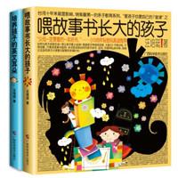 《喂故事书长大的孩子+培养孩子的英文耳朵》(套装全2册)