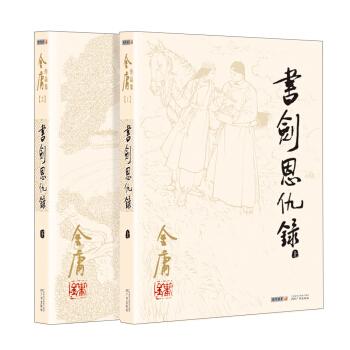 《金庸作品集 01-02:书剑恩仇录》(朗声旧版、套装全二册)