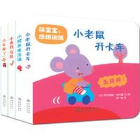 《萌宝宝:感统训练》(套装全4册)