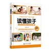 《读懂孩子:心理学家实用教子宝典》(0-6岁)