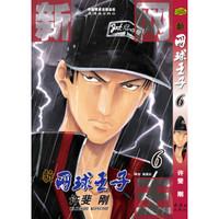 《新网球王子》(第6卷)
