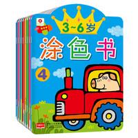 《3~6岁涂色书》(套装1-8册)