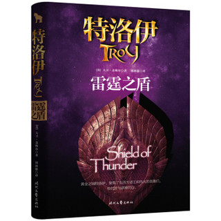 《特洛伊三部曲》(套装全3册)
