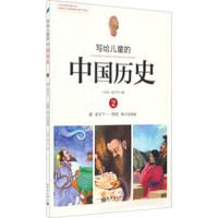 《写给儿童的中国历史2:夏·家天下 西周·烽火戏诸侯》