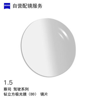 ZEISS 蔡司 驾驶型1.5钻立方极光膜(DD)近视树脂光学镜片 1片(国内订)