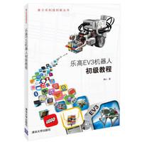 《乐高EV3机器人初级教程》