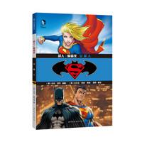 《超人·蝙蝠侠:女超人》