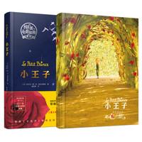 《小王子纯美电影原图珍藏版+小王子电影笔记本心之旅》(套装共2册)