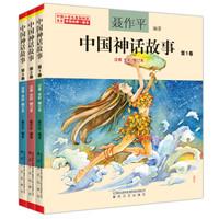《中国神话故事》(1-3卷 注音全彩)