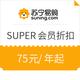 苏宁易购  SUPER会员折扣 75元/年起