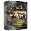 《罗马战士·战神无敌》(套装全3册)