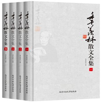 《季羡林散文全集》(套装全4册)