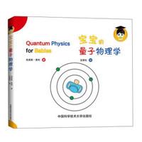 《宝宝的量子物理学》