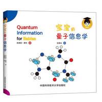 《宝宝的量子信息学》
