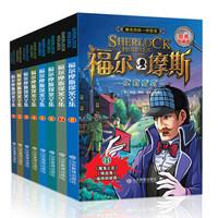 《福尔摩斯探案全集》(经典珍藏版 套装1-8册)