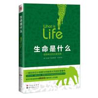 《生命是什么》