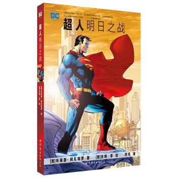《超人:明日之战》