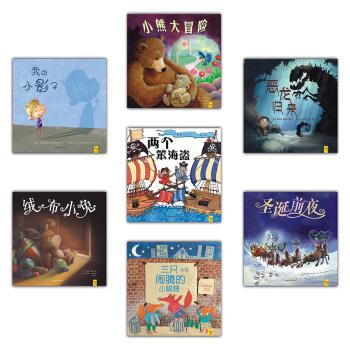 天星童书:全球精选绘本(套装共7册)我的小影子+三只闹腾的小狐狸+圣诞前夜+两个笨海盗 (平装、套装)