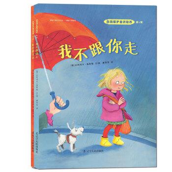 《我不跟你走+别想欺负我》(套装全2册 2016版)