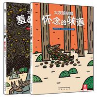 《大灰狼咕噜:宫西达也心灵绘本》(套装共2册)