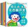 《幼儿左右脑开发游戏书》(套装共10册)