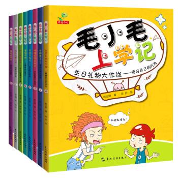 《毛小毛上学记》(全8册)