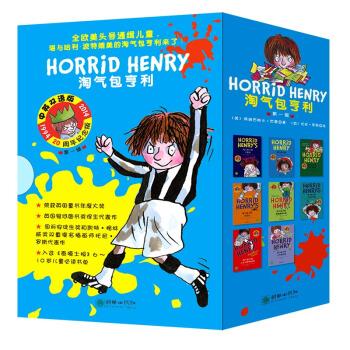 《淘气包亨利 第一辑》(中英双语版、套装全8册)