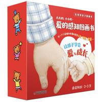 《大大的,小小的·爱的感知图画书》(套装8册 精装礼盒)