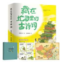 《藏在地图里的古诗词》(图书4册+必读古诗词笔记本)