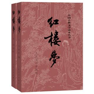 《红楼梦》(套装 全2册)