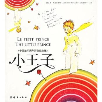 《小王子》(中英法60周年彩色纪念版)