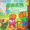 《贝贝熊系列丛书:朋友之交》(英汉对照)
