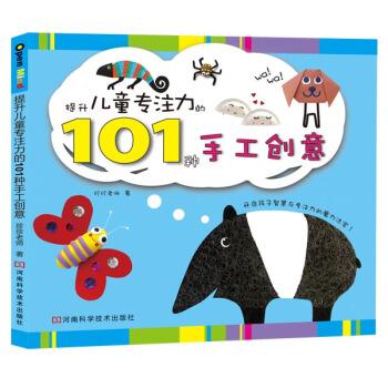 《提升儿童专注力的101种手工创意》