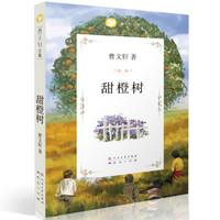 京东PLUS会员 : 《曹文轩文集:甜橙树 》[11-14岁]