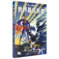 《超人与蝙蝠侠:世界最佳搭档》(全本豪华版)