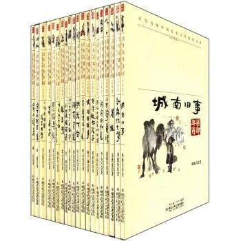 《百年百部中国儿童文学经典书系》(珍藏版、套装共20本)