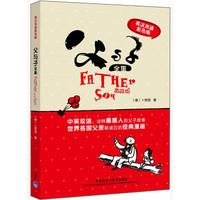 《父与子全集》(英汉双语彩色版)