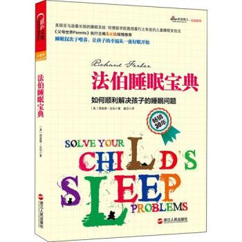 《法伯睡眠宝典:如何顺利解决孩子的睡眠问题》