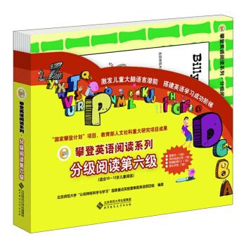 《攀登英语阅读系列·分级阅读第六级》(套装全12册)(附家长手册、阅读记录+CD光盘)